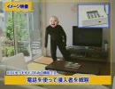 ツヨシ工業(有) ワイヤレスセキュリティーシステム