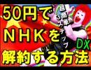 『50円でNHKを解約する方法』追加バージョン !?