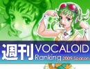 週刊VOCALOIDランキング #85