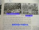日本人は知らない本当の歴史