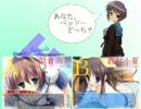 【A or B】あなたはABどっち?