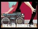 【ボカロ】VOCALOID BOOMBOX vol.1【メドレー】
