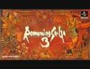 ロマンシングサガ3 四魔貴族バトル2
