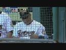 05/20 2009 松井稼頭央が打席に立たずアウトの珍事