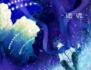 【KAITO】迷魂【オリジナル曲カバー】