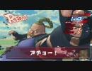 【フルボッコさくら外伝】スト4箱○スレ大会編1-2