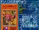 GBA遊戯王DM7決闘都市伝説より その8 VS闇ヘタレ~エンディング