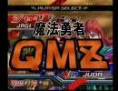 【北斗の拳】魔法勇者QMZ【マダンテ】