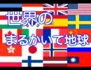 【作業用ヘタリア】世界の「まるかいて地