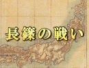 【HR】20分でわかる長篠の戦