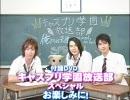 【6/3発売】キャスプリ学園放送部【予告】