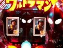 【実機パチンコ】 CRぱちんこウルトラマン~目指せスペエン!~ 第8話