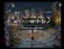 【実況】FF9をいまさら初プレイする旅 第29の旅 thumbnail