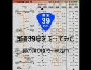 国道39号を走ってみた その5:美幌町・峠の湯びほろ~網走市
