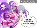 【ポロリも】初音ミクオリジナル曲ベスト盤その7【あるよ!】