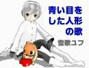 【UTAU雪歌ユフMMD】人形を迎える歌【童謡