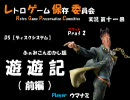 【RGPC】 遊遊記 (前編) 実況プレイ Prat 2