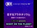 坂本真綾 NIGHT ON THE PLANET 2004.11.15[H.264]