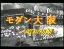 戦前の日本 大阪 昭和初期 パート1 thumbnail