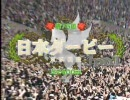【競馬】2009 第76回 日本ダービー ロジユニヴァース(GC)
