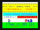 PC-6001/mkⅡ 紹介 No.17【BASEBALL GAME】