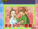 【実況】子育てクイズマイエンジェル3(Par
