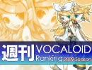 週刊VOCALOIDランキング #87