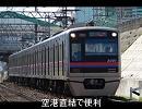 【京成線】 鉄道メドレー「けいせい」 【