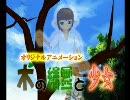 一人で作ったオリジナルアニメ『木の精霊と少女』