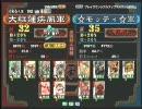 三国志大戦3 頂上対決 2009/6/3 大紅蓮疾風軍 VS ☆モッティ☆軍