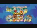 イナズマイレブンTVアニメコレクションDVD CM