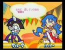 ぷよぷよ! 15th anniversary 漫才デモ「クルーク&格闘女王様」