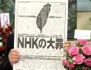 6月25日、NHKを集団告訴!!