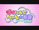 【公式MAD】「涼宮ハルヒちゃんの憂鬱」ギャルゲー版 歌い終わっ太。 thumbnail