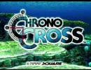 【高音質】クロノ・クロスより時のみる夢