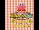 【ゲーム音楽】星のカービィ64よりリップルスター【作業用BGM】