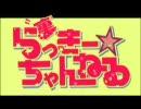 【第七重回】裏らっきー☆ちゃんねる【みさお編】 thumbnail