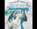 【ニコラップMIX】ニコメンド!【vol.2】 thumbnail
