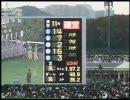 2008天皇賞・秋~写真判定、結果発表の瞬間