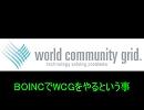 BOINC で WCGをやるという事