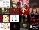【UP主が見たい】Bad Apple!! PV 全比較版【みんなが描いて...