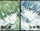 【あにま+シャオ】アナザー:ロミオとシンデレラ【合わせてみた】 thumbnail