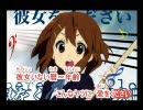 【ニコカラ】彼女をください(off vocal)【