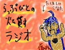 らっぷびとの火を貸すラジオ 第26回
