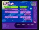 ぷよぷよ! 15th anniversary Wii版BGM