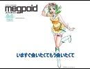 「メグッポイド」公式オリジナル曲「BLUE BUTTERFLY」
