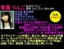 エロゲ声優プロフィール2009【前編】