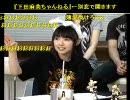 ニコニコ生放送 「下田麻美のPrism Star」 part4/4