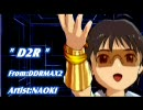 [MAD]D2R-From DDRMAX2-(真Dancing! ver) ~アイドルマスター~