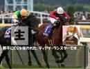 うぷ主のnicoPOG09-10(ニコポグ)指名馬の紹介